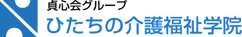 貞心会グループ ひたちの介護福祉学院